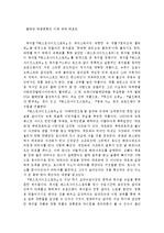 """대중문화의 이해 레포트(뮤지컬 """"웨스트 사이드 스토리 중심""""으로)"""