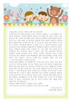 7세 졸업편지(졸업식 행사멘트이용가능)