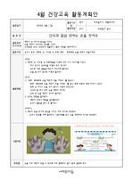 건강영양교육활동계획안 4월