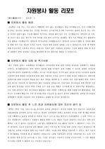 공무원 최종합격 자원봉사 활동 리포트 (봉사시간 6시간만으로 합격)