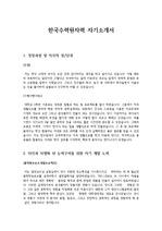 한국수력원자력 자기소개서