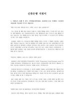 [자기소개서] 신한은행 입사지원서