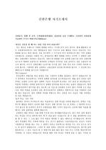 [자기소개서] 신한은행 입사 지원서
