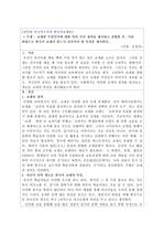 [과목명 외국어로서의 한국어교재론] - 교재란 무엇인가에 대한 여러 가지 정의를 제시하고 종합한 후, 이를 바탕으로 한국어 교재가 반드시 갖추어야 할 특성을 제시한다.