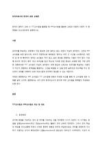 한국어 말하기 교육 시 TTT교수법을 활용할 때 PPP교수법을 활용한 교육과 어떻게 다른지 각 항목별로 비교·대조하여 설명하시오.
