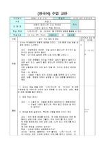 한국어 문법 교안 수업계획서