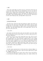 「외국어로서의 한국어교육개론」 직업 목적 한국어 교육과 학문 목적 한국어 교육의 특징(교육 내용, 교육 방법 등)을 비교하여 기술하시오.