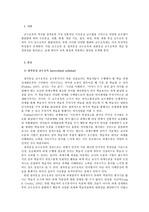 과정 지향적 교수요목인 절차 중심 교수요목과 내용 중심 교수요목을 설명하고 실제 한국어 교육 현장에 적용하는 방안을 모색하기 바랍니다.