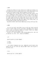 한국어 다층적 의미장의 예를 찾아보고 도식적으로 제시하여 보시오.