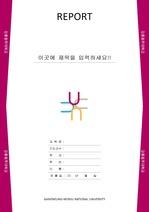 강릉원주대학교 레포트 표지 v10
