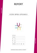 강릉원주대학교 레포트 표지 v13
