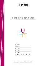강릉원주대학교 레포트 표지 v14