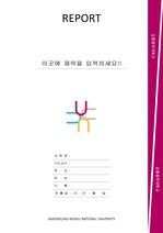 강릉원주대학교 레포트 표지 v16