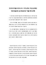 한국타이어월드와이드(주) 자기소개서 작성성공패턴 면접기출문제 입사예상문제 기출시험 문제