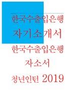 한국수출입은행 자소서 청년인턴