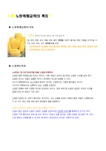 노랑색(금색)의 의미/특징