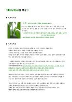 녹색의 의미, 녹색의 특징, 녹색의 인상