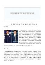 TV드라마 속 배우의 역할과 직업에 따른 패션스타일 분석