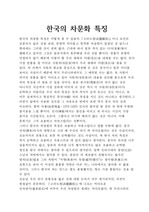 한국의 차문화 특징