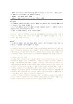 대학병원 자기소개서 (대병 자소서)