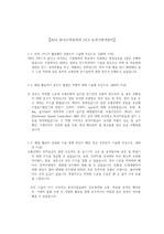 한국수력원자력 자기소개서 예시(합)