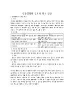 10주차 법률행위의 무효와 취소 일반