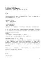 [서평] 마흔에 다시 읽는 수학