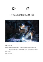"""순수 창작 """"마션 (The Martian)"""" 영화 감상문"""