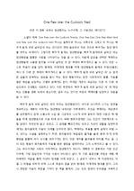 [영상시대] 'One flew over the Cuckoo's Nest, 뻐꾸기 둥지 위로 날아간 새' 레포트