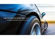 자율주행자동차의 현재와 미래 ppt (한글/영어) - 2019자율주행차ppt