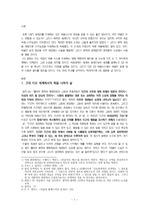 "N. T. 라이트의 ""하나님의 아들의 부활"" 제 2, 3장 요약"