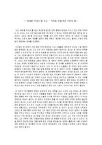 영화 <뷰티풀 마인드> 감상문