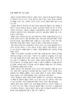 북한학 강의 수강 소감문