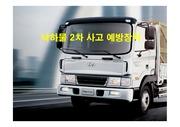 아두이노를 활용한 트럭 2차 낙하물 사고 예방 장치의 개발, 캡스톤디자인 발표 보고서, 아두이노 발명품