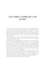 소금중독 대한민국을 읽고, 독서탐구대회, 과학논술대회
