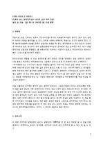 [서평] 아날로그 사이언스
