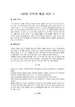 일반물리학실험 쿨롱의 법칙 보고서 레포트