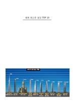 세계 초고층건물 자료 정리