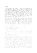 산성염료 산성염료실험 의류소재염색및프린팅실습 전남대학교
