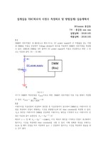 [중앙대 전기회로설계실습]설계실습7 RC회로의 시정수 측정회로 및 방법설계 예비보고서