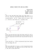 [중앙대 전기회로설계실습]설계실습13 발전기 원리 실험 예비보고서