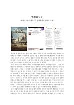 공리주의관련 영화 감상문-메이즈러너2