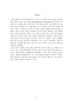 열유체공학설계실습 냉동시스템(Refrigeration System report) 결과레포트