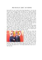 """중국문화의 이해(북한 최고지도자 """"김정은"""" 중국 방문하다.)"""
