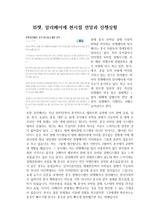 중국문화의 이해(위챗페이)