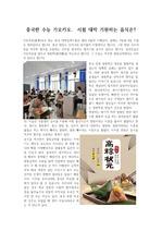 중국문화의 이해 (중국판 수능 가오카오)