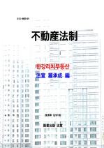 부동산 법제