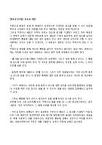 [행동수정기법] 꾸중과 체벌