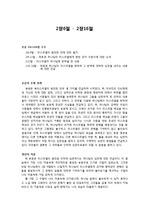 아모스 장별 예습 레포트(2:6-2:16)