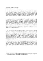 동북아 다자협력